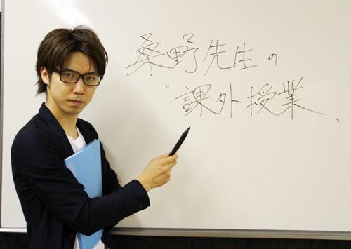 桑野先生、課外授業やるってよ。~23年目の決意~