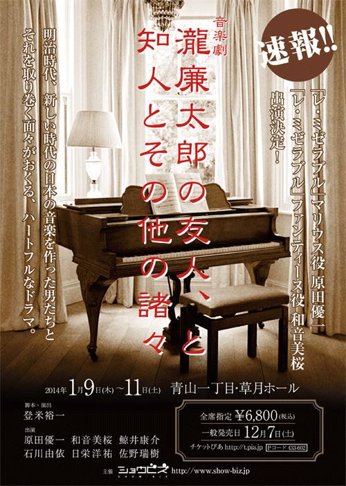 石川由依『音楽劇 瀧廉太郎の友人、と知人とその他諸々』出演